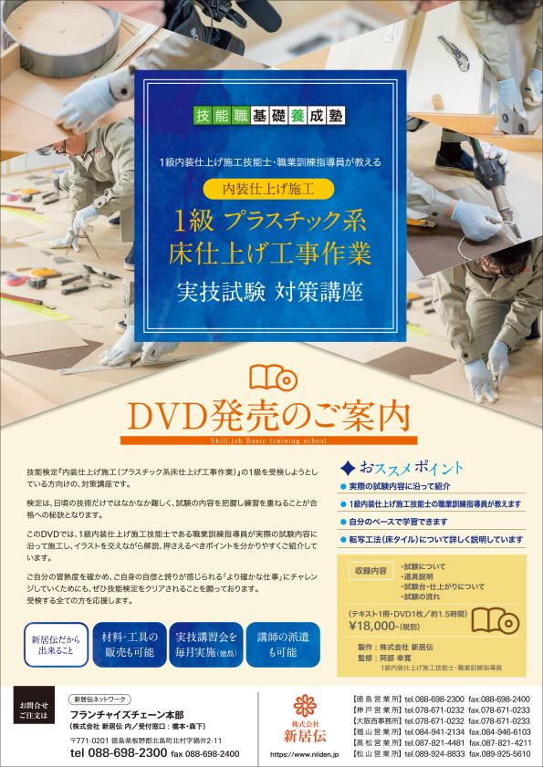 新居伝 1級プラスチック系実技対...